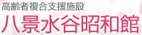 高齢者複合支援施設 八景水谷昭和館
